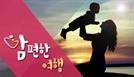 [맘편한여행] 아기와 함께 해외여행 -1편