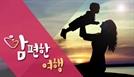 [맘편한여행]<5>아기와 함께 기차여행