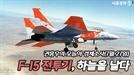 F-15 전투기, 44년 하늘을 날다