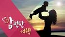 [맘편한여행]<6> 아기와 강원도로 떠난 휴가