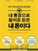 """[톡톡 캠퍼스] KAIST """"연구실 공동자금 부정 사용 막자"""""""