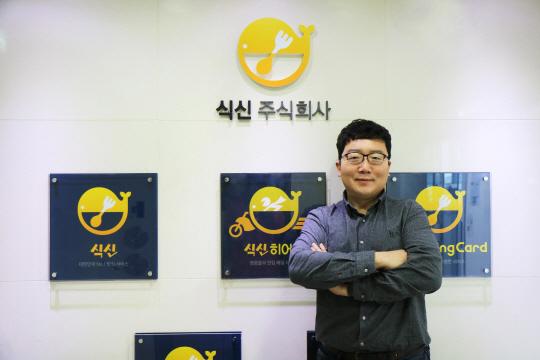 식신, 中 알리페이와 제휴해 유커 유혹…맛집 배달도 내년 초 서울 전역 확대