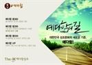 [2016 서경 베스트 히트상품] 더케이 예다함상조 '예다함 信 4종'