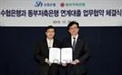 [서울경제TV] 수협은행-동부저축은행, 연계대출 업무협약 체결