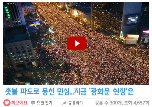 [이슈로 본 2016]④ 태블릿PC '최순실'의 등장…격변의 대한민국