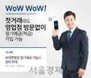 [서울경제TV] JT저축은행, 비대면 정기예금 가입 고객에 금리 우대 혜택