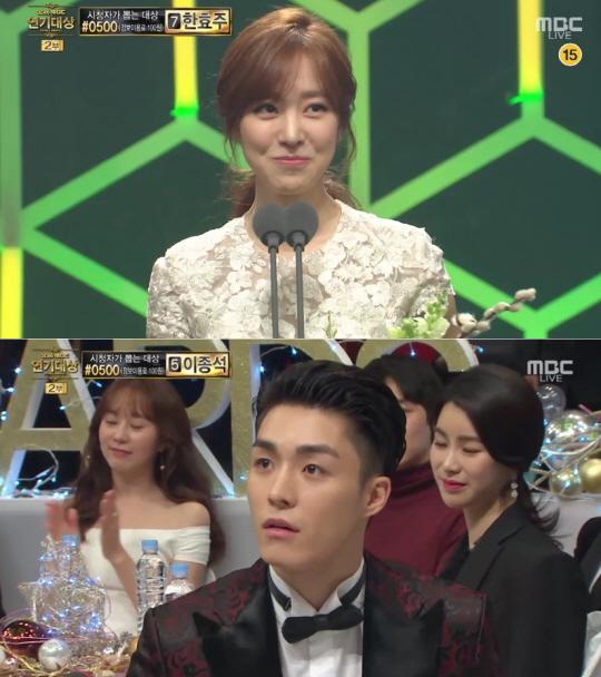 [MBC 연기대상] '옥중화' 서하준·진세연 우수연기상 수상, 서하준 수상에 깜짝 놀라
