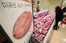 미국산 소고기 수입 1위…13년 만에 호주산 제쳤다