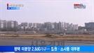 [서울경제TV] 공급 홍수에 '마이너스피'·미분양… 우울한 평택