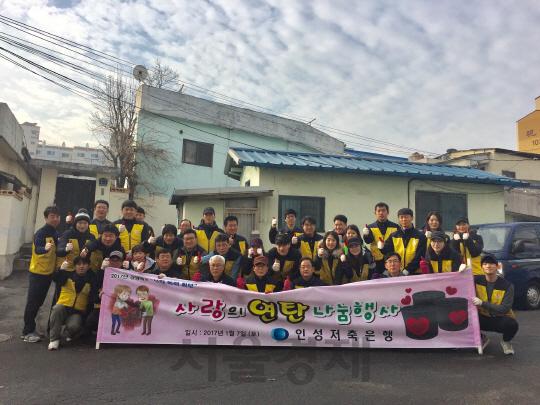 [서울경제TV] 인성저축은행, 인천 부평서 '사랑의 연탄 나눔'