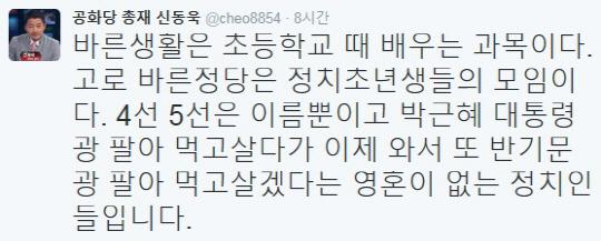 """신동욱 """"바른정당, 반기문 광 팔아 먹고 살겠다는 영혼 없는 정치인들"""""""