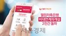 [서울경제TV] 웰컴저축銀 비대면 계좌 개설 2,000건 돌파