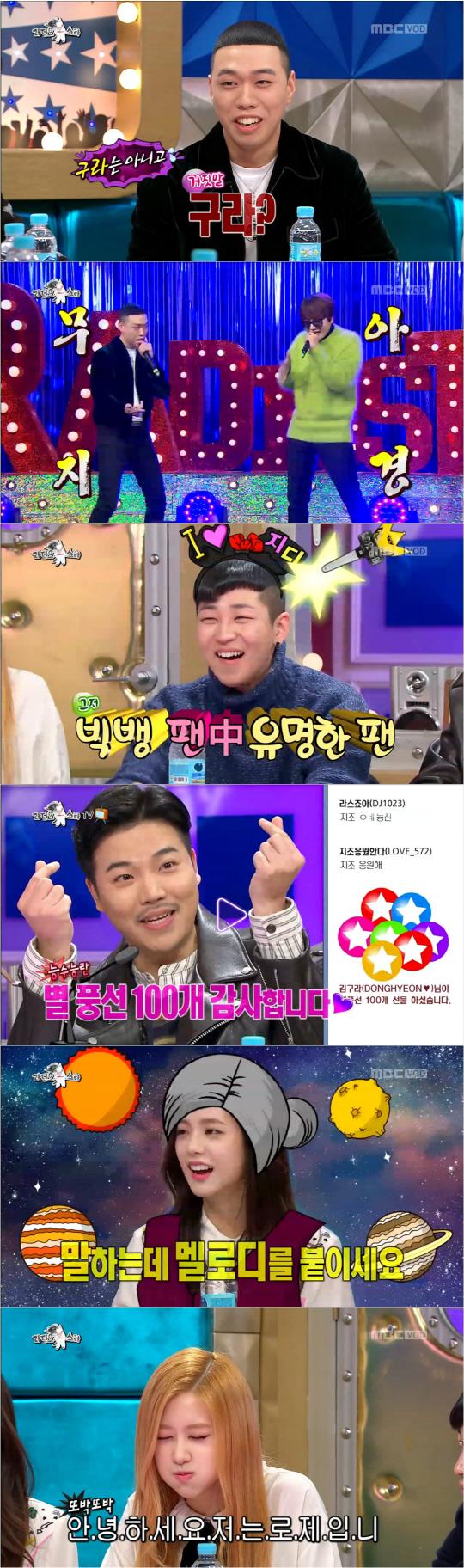 '라디오스타' 래퍼들의 괴물 예능감!...동시간대 시청률 1위