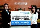 [서울경제TV] SC제일은행, '다모아비즈통장' 특별금리 이벤트 실시