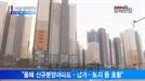 """[서울경제TV] 잇단 규제에도 중개사들 """"신규분양 아파트 유망"""""""