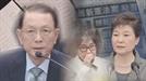 '그것이 알고 싶다' 김기춘, 유신시대부터 현재까지 그의 조작의 역사