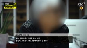 '이규연의 스포트라이트' 최태민 죽음의 비밀…최순실 친모 임선이가 배후?