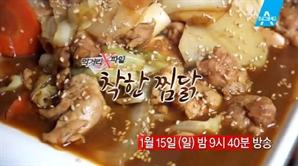 '먹거리X파일' 천연조미료로 맛을 낸 착한 찜닭…포항 '마케닭'