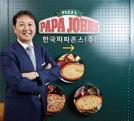 """"""" '더 좋은 재료, 더 맛있는 피자'가 파파존스의 원칙"""""""