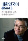 """문재인 """"반기문, 기득권층 특권 누려와"""""""