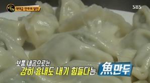 '생활의 달인' 역대급 만두의 달인, 魚만두의 비결은?…연희동 '편의방'