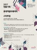 대홍기획, 오픈 이노베이션 참여 파트너 스타트업 모집