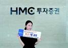 HMC투자증권, 연 4.7% 제공 ELS 1종 공모