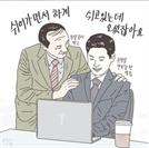 [서경씨의 #오늘도_출근] 내 안엔 '꼰대 구별 체크리스트'가 있다!