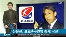 """신문선 낙선에 """"불법 선거 있었다. 권오갑 측이 후보 떨어뜨려"""" 그는 누구?"""