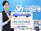 [서울경제TV] 수협은행, 설날·새학기 맞이 학생적금 특별 이벤트 실시