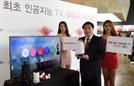KT, 인공지능TV '기가 지니' 출시