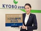 [서울경제TV] 교보생명, 최저가입액 10억 VVIP 위한 종신보험 출시