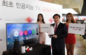 """KT, AI-TV 결합한 음성비서 '기가 지니' 첫선…""""좋은 음악 부탁""""에 TV서 노래 주르륵"""