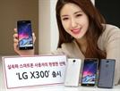 가격은 실속·카메라는 고급…LG X300 공개