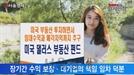 [서울경제TV] 부동산 공모펀드 완판 비결은 장기 임차계약