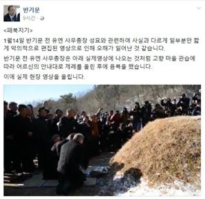 """반기문, '퇴주잔' 논란에 無편집 영상 공개…""""악의적 편집으로 인한 오해"""" 해명"""