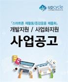 2017 정부지원사업 '스마트폰 재활용/증강응용 제품화' 과제 수행할 중소 및 중견 기업 모집 중