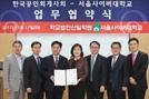 한국공인회계사회·서울사이버대학교 산학협력 협약체결