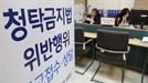 김영란법 가액한도 '5·5·10만원'으로 뜯어고친다