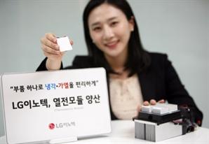 LG이노텍, 부품 하나로 냉각·가열 편리한 '열전모듈' 양산