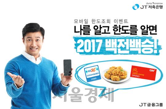 [서울경제TV] JT저축은행, 앱 안 깔아도 되는 모바일 한도 조회 서비스 출시