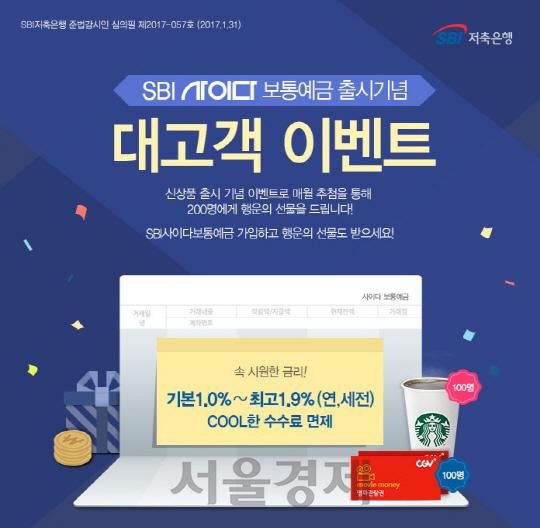 [서울경제TV] SBI저축銀 '사이다 보통예금' 고객 사은 행사 실시