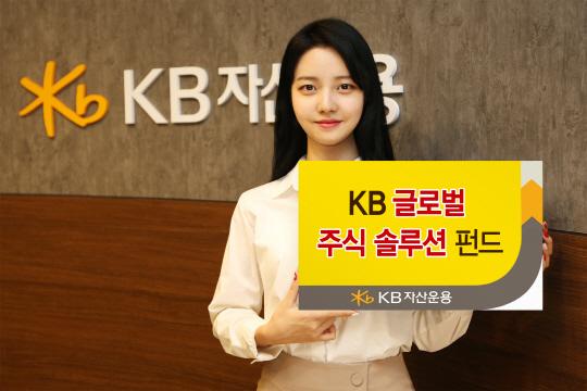 [에셋+베스트 컬렉션] KB자산운용 'KB글로벌주식솔루션펀드'
