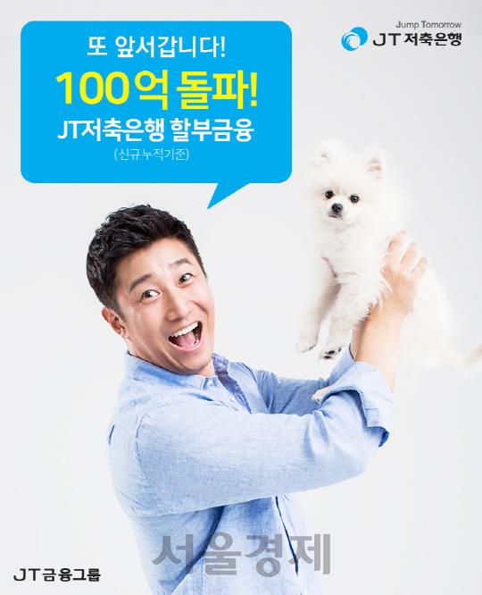 [서울경제TV] 신규 취급액 100억원 돌파… JT저축銀 할부금융 '인기'
