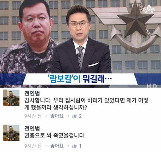 """심화진 성신여대 총장 법정구속…'남편' 문재인 캠프 전인범 전 사령관 """"권총으로 쏴 죽였을 것'"""