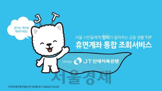 [서울경제TV] J트러스트 그룹, 서울 버스와 '금융 공익 캠페인' 시동