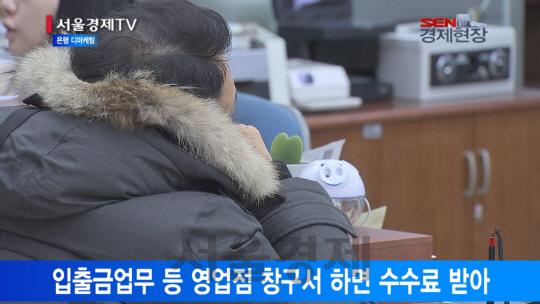 [서울경제TV] 돈 안되는 고객 외면… 은행 디마케팅 신중해야