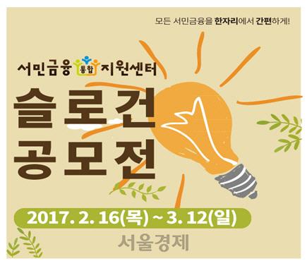 [서울경제TV] 서민금융지원센터 알릴 '슬로건' 찾는다