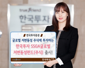 [HOT신상품]한투증권, SSGA글로벌 저변동성펀드