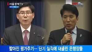 [서울경제TV] 단기 실적주의 부추기는 은행장 임기 단축